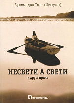 Serbian translation of Everyday Saints and Other Stories